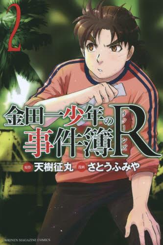 金田一少年の事件簿R 2巻