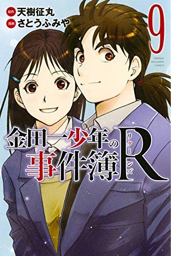 金田一少年の事件簿R 9巻
