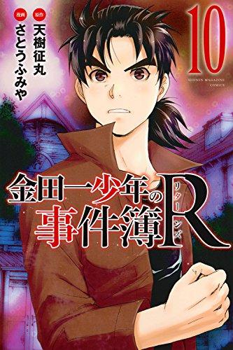 金田一少年の事件簿R 10巻