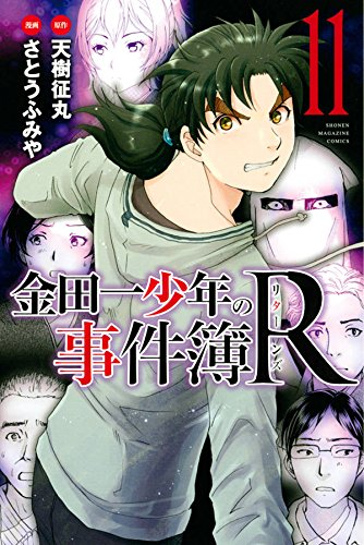 金田一少年の事件簿R 11巻