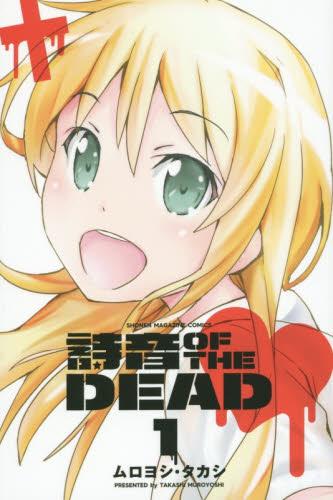 詩音 OF THE DEAD 1巻