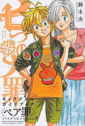 七つの大罪 キャラクターガイドブック 「ペア罪」 シリーズ 1巻