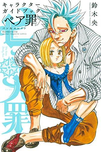 七つの大罪 キャラクターガイドブック 「ペア罪」 シリーズ 2巻