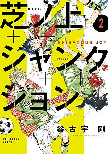 芝ノ上ジャンクション 2巻