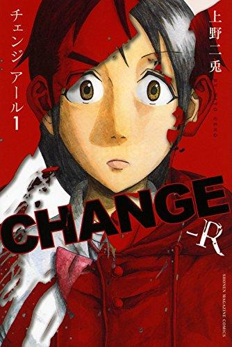 CHANGE−R 1巻