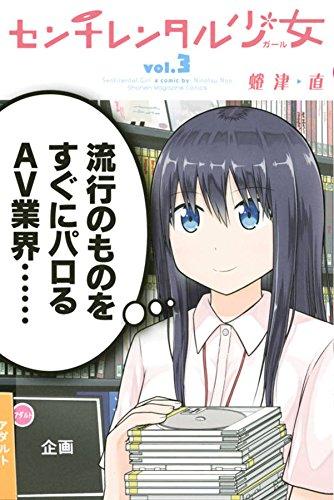 センチメンタル少女 3巻