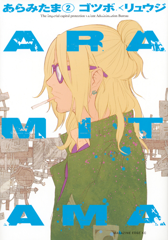 ARAMITAMA 2巻