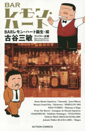 BARレモン・ハート [新書判] 1巻