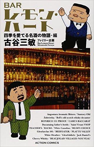 BARレモン・ハート [新書判] 3巻