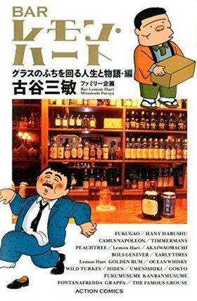 BARレモン・ハート [新書判] 5巻