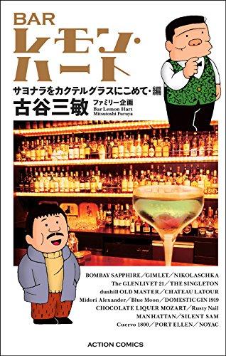 BARレモン・ハート [新書判] 7巻