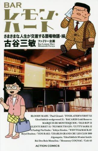 BARレモン・ハート [新書判] 8巻
