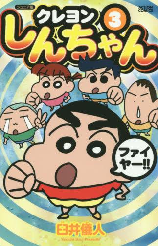 ジュニア版 クレヨンしんちゃん 3巻