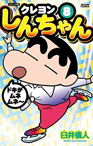 ジュニア版 クレヨンしんちゃん 8巻