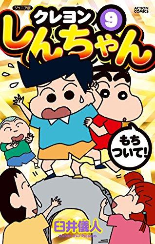 ジュニア版 クレヨンしんちゃん 9巻