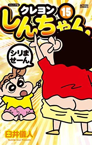 ジュニア版 クレヨンしんちゃん 15巻