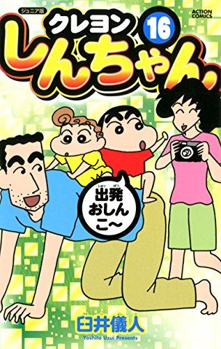 ジュニア版 クレヨンしんちゃん 16巻