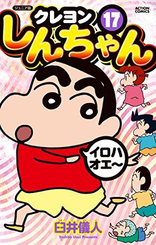 ジュニア版 クレヨンしんちゃん 17巻