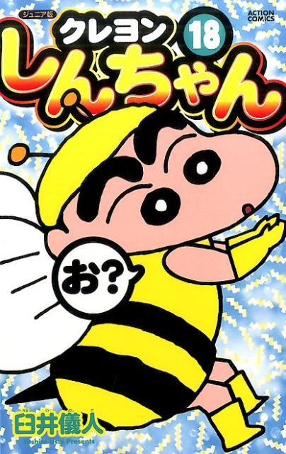 ジュニア版 クレヨンしんちゃん 18巻