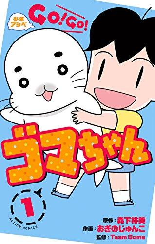 少年アシベ GO!GO!ゴマちゃん 1巻