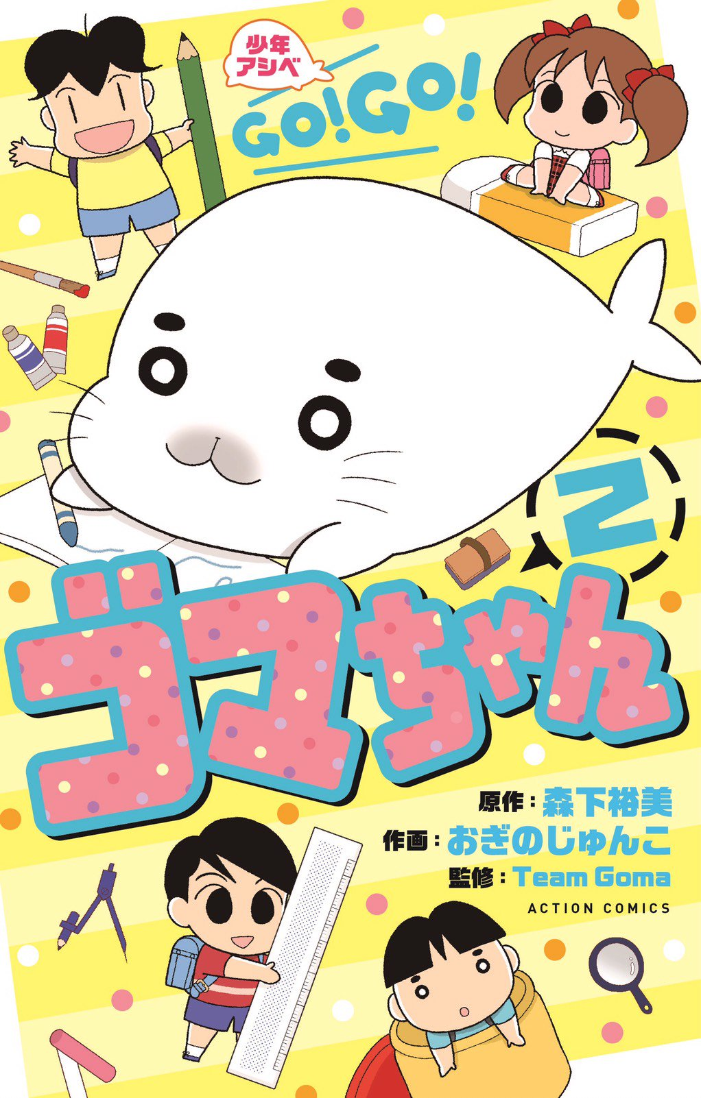 少年アシベ GO!GO!ゴマちゃん 2巻