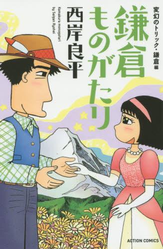 鎌倉ものがたり [新書版] 6巻
