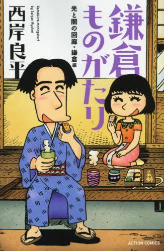 鎌倉ものがたり [新書版] 7巻