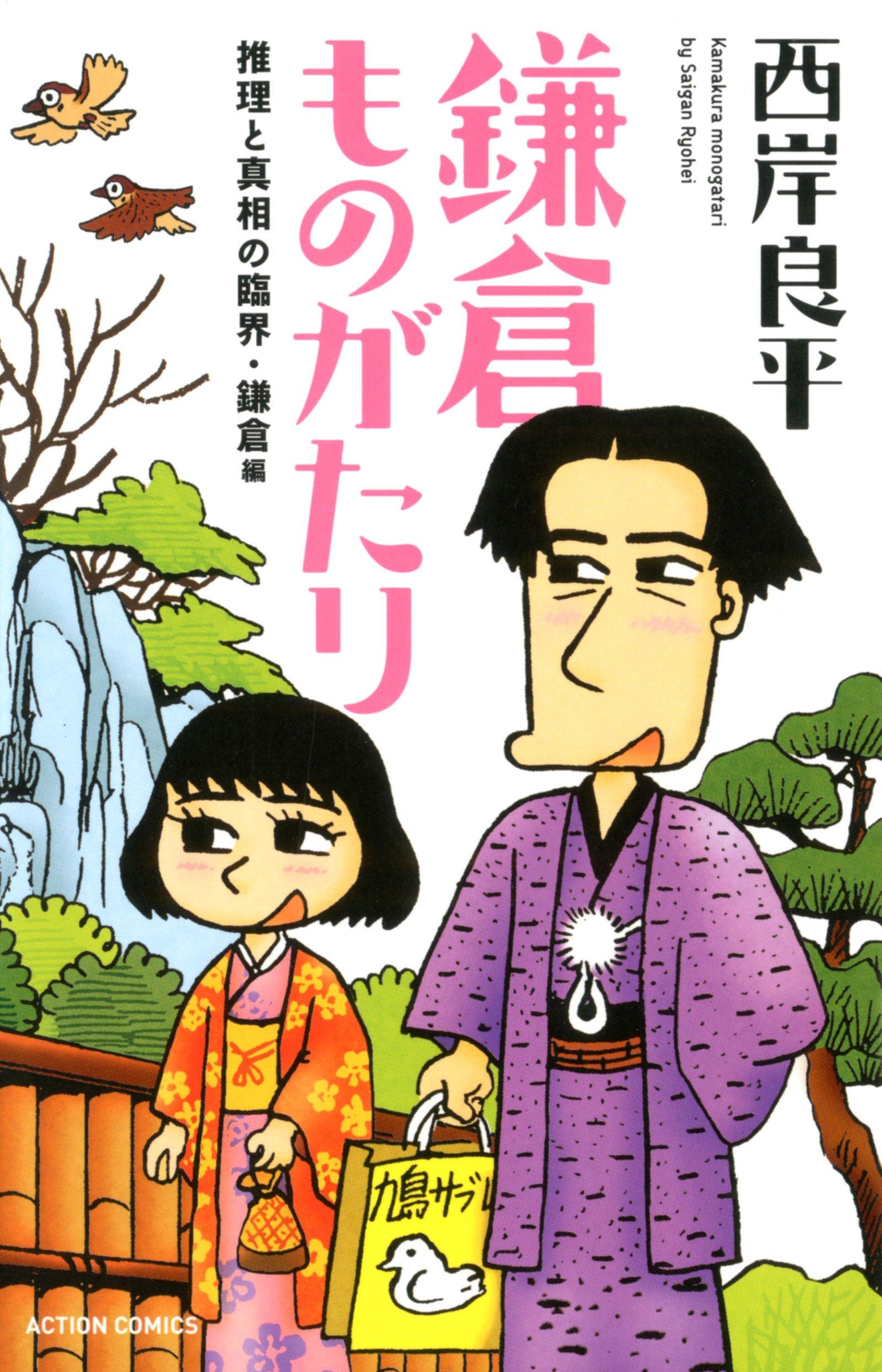 鎌倉ものがたり [新書版] 10巻