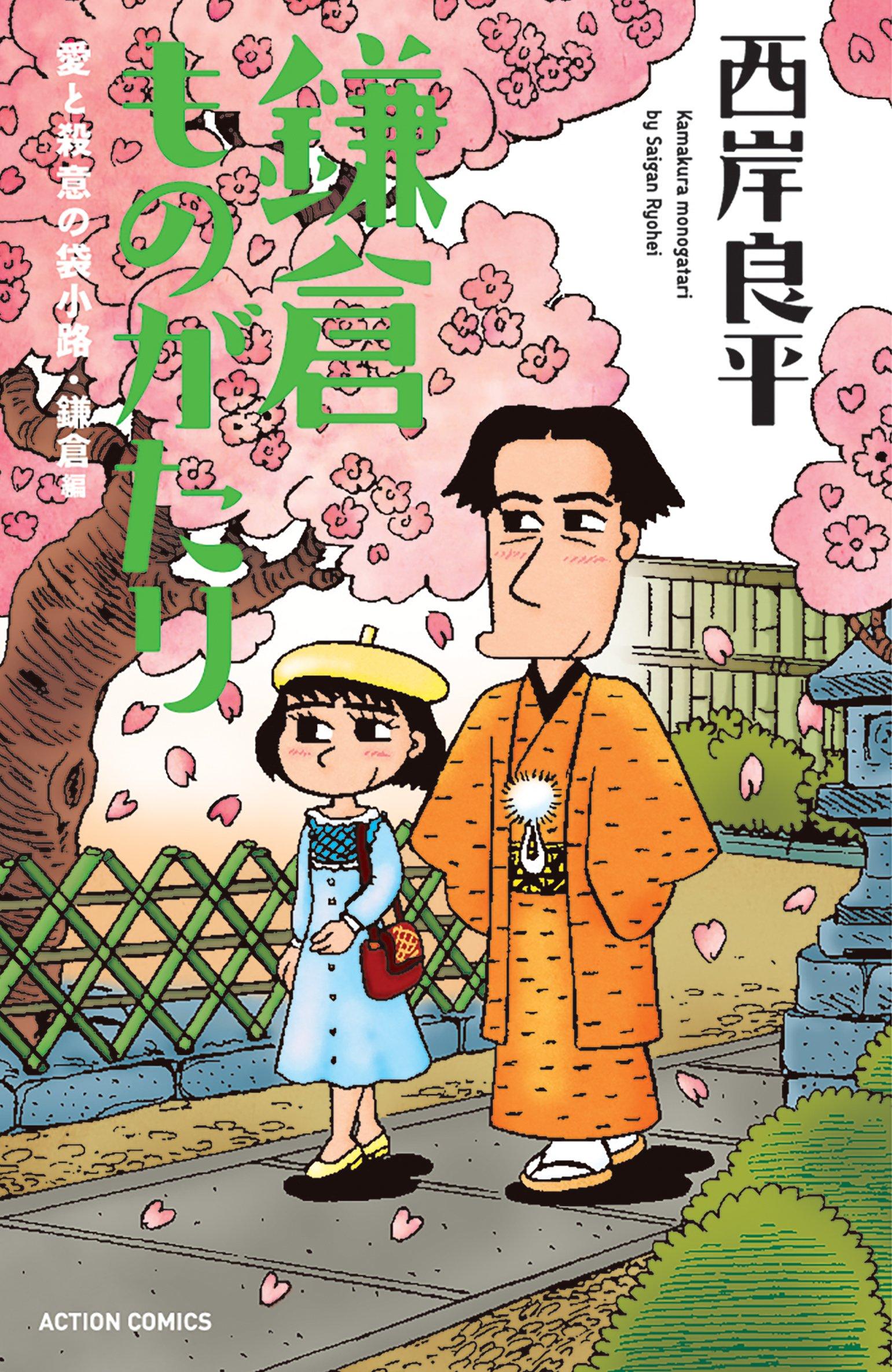 鎌倉ものがたり [新書版] 11巻