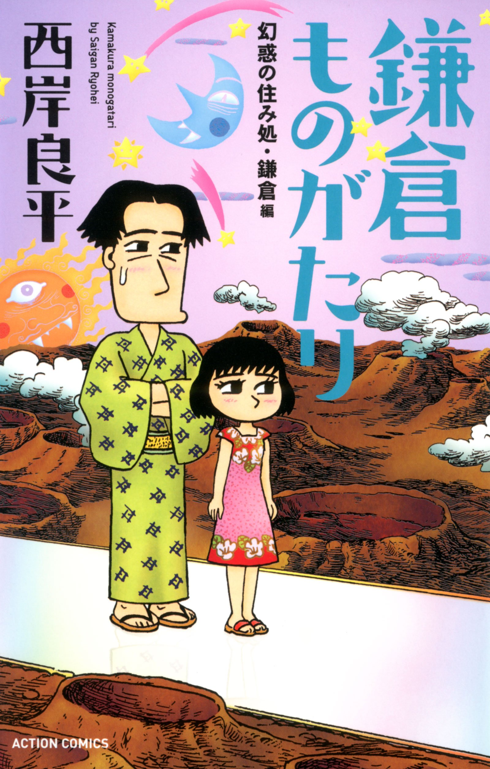 鎌倉ものがたり [新書版] 13巻