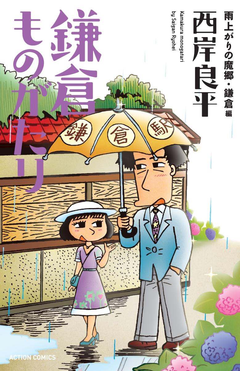鎌倉ものがたり [新書版] 17巻
