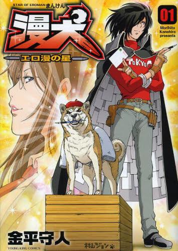 漫犬 〜エロ漫の星〜 1巻