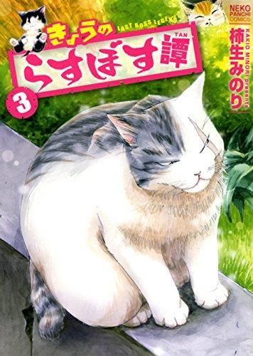 きょうのらすぼす譚 3巻