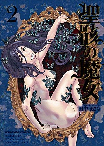 聖骸の魔女 2巻