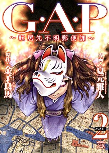 G.A.P 〜転居先不明郵便課〜 2巻