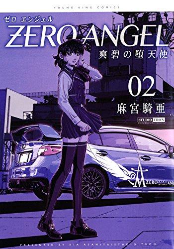 ゼロ エンジェル 〜爽碧の堕天使〜 2巻