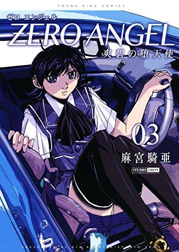 ゼロ エンジェル 〜爽碧の堕天使〜 3巻
