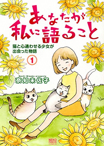 あなたが私に語ること 猫と心通わせる少女が出会った物語 1巻