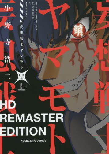 妄想戦士ヤマモト HDリマスター 1巻