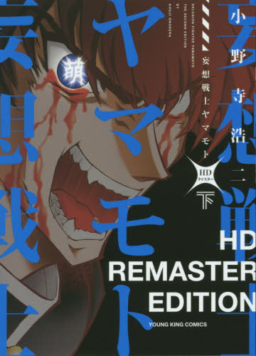 妄想戦士ヤマモト HDリマスター 2巻