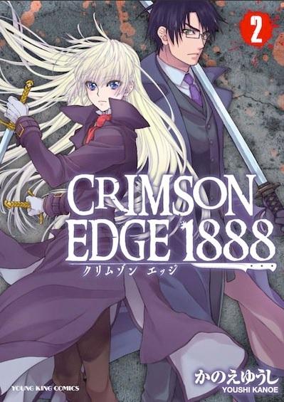 CRIMSON EDGE 1888 (1‐ 2巻