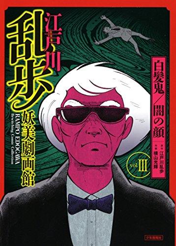 江戸川乱歩妖美劇画館 3巻