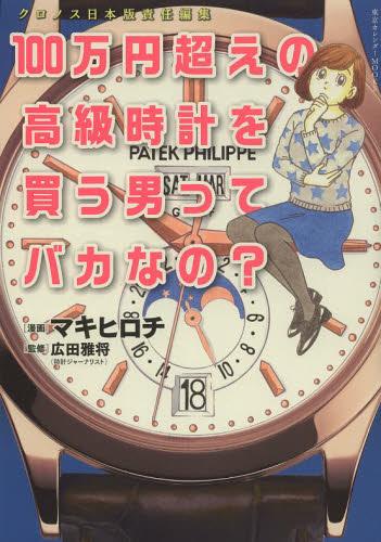 100万円超えの高級時計を買う男ってバカなの? 1巻