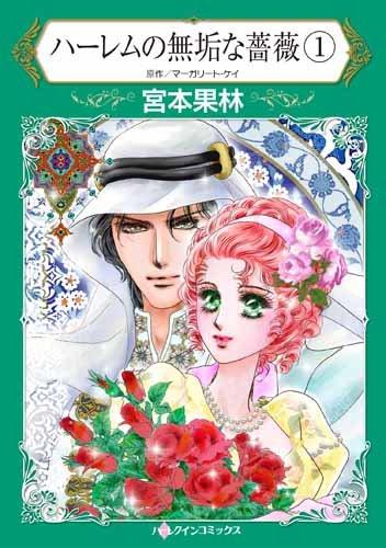 ハーレムの無垢な薔薇 1巻