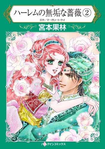 ハーレムの無垢な薔薇 2巻