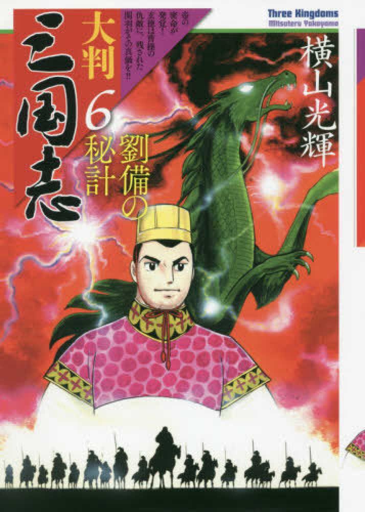 大判 三国志 6巻
