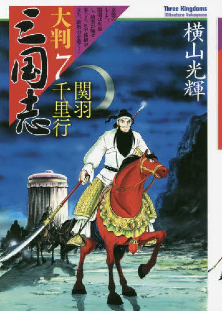 大判 三国志 7巻
