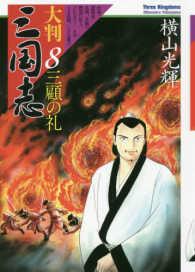 大判 三国志 8巻