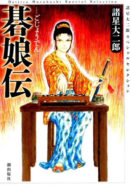 諸星大二郎スペシャルセレクション 3巻