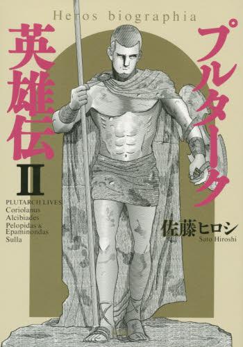 プルターク英雄伝 2巻